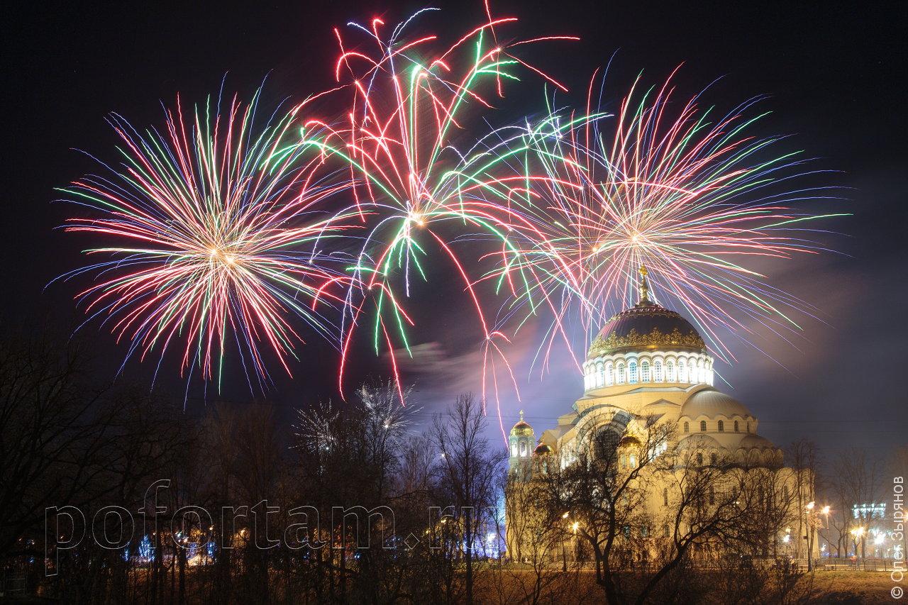 Салют в Кронштадте на Новый год